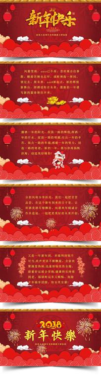 中国风新年贺卡PPT