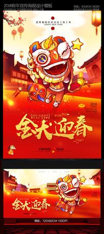 中国风喜庆金犬迎春海报设计