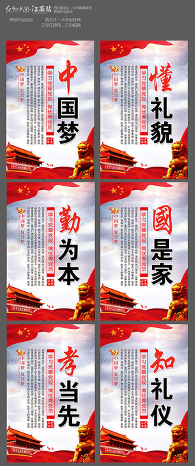 中国梦展板设计图片