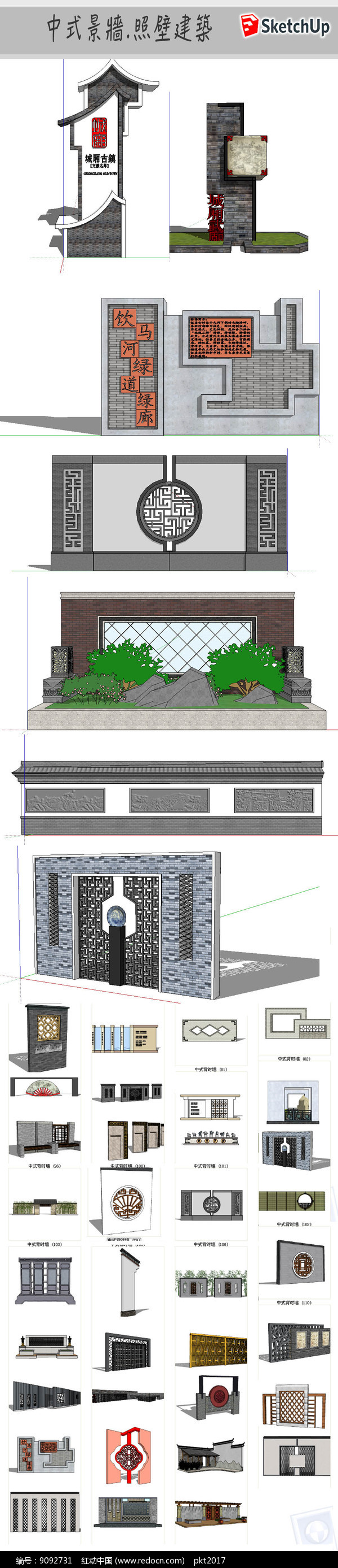 中式背景墙模型图片