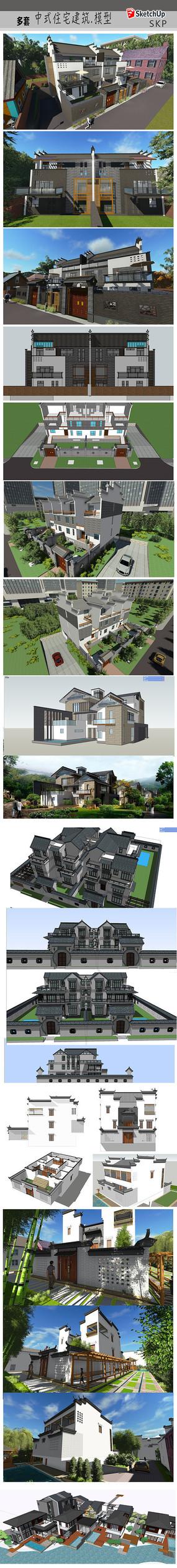 中式住宅建筑SU模型