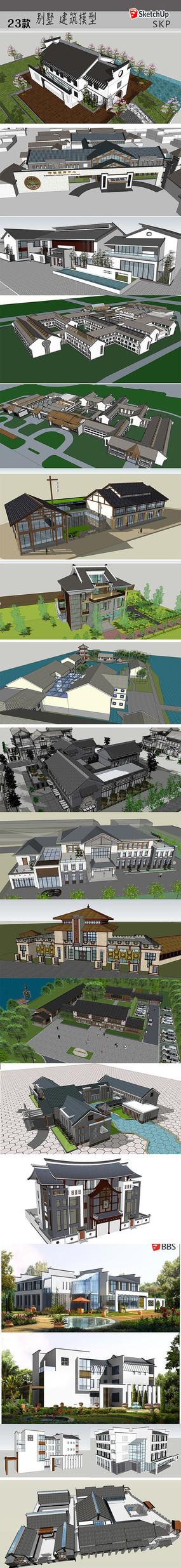 中式住宅建筑模型