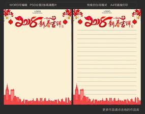 2018狗年春节信纸模板
