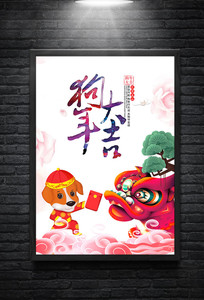 2018狗年大吉创意海报