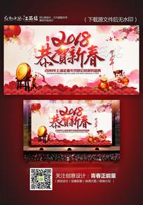 2018狗年恭贺新春海报设计