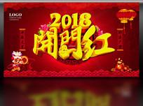 2018红色开门红背景海报