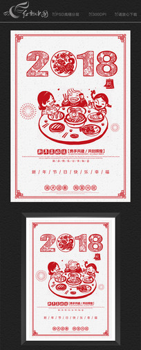 2018剪纸新春宣传海报设计