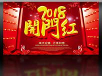 2018开门红背景海报