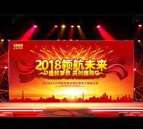 2018领航未来公司年会背景