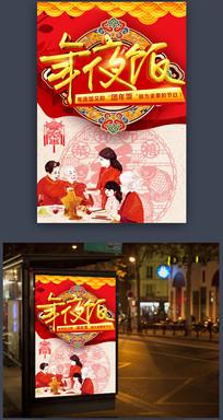 2018年夜饭春节喜庆海报