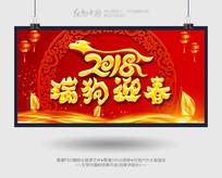 2018瑞狗迎春新年活动海报
