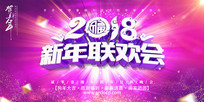 2018新年联欢会展板 PSD