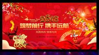 2018新年晚会舞台背景