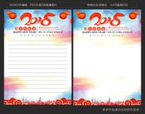 2018新年信纸春节信纸