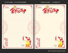 2018新年中国风信纸模板