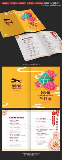 2018迎新年联欢晚会节目单
