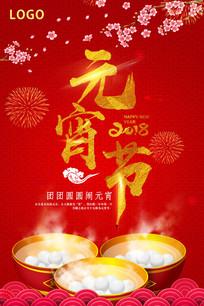 2018元宵节节日海报