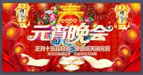 2018元宵节晚会舞台背景板