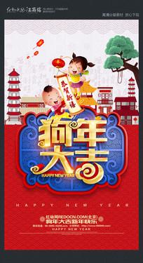 2018最新狗年海报活动设计