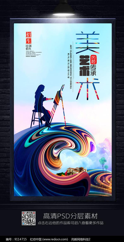 创意美术班招生海报图片