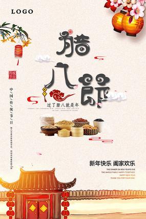 传统节日腊八节海报