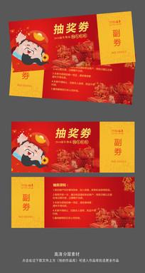 春节活动抽奖劵