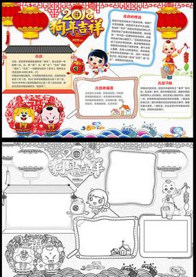 春节新年快乐手抄报电子小报
