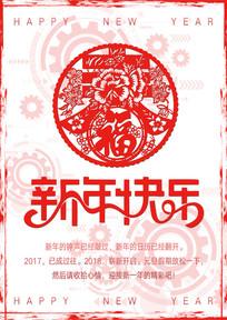 春节艺术海报