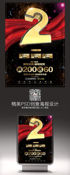 大气黑金2周年庆促销宣传海报
