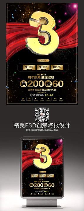 大气黑金3周年庆促销宣传海报