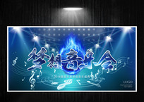大气音乐会宣传海报