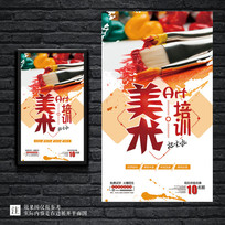 大气油画艺术美术班招生海报