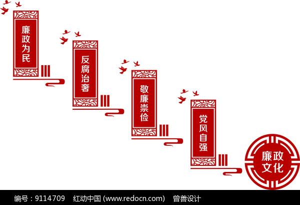 反腐治奢廉政文化墙图片