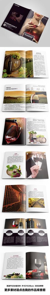 高档品牌红酒通用画册模板
