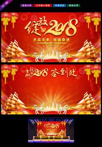 狗年春节联欢晚会背景展板