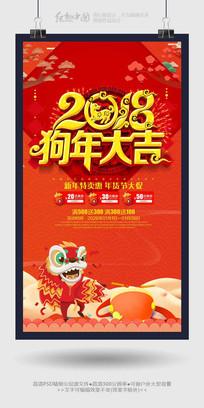狗年大吉春节2018新年海报