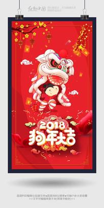 狗年大吉红色2018春节海报