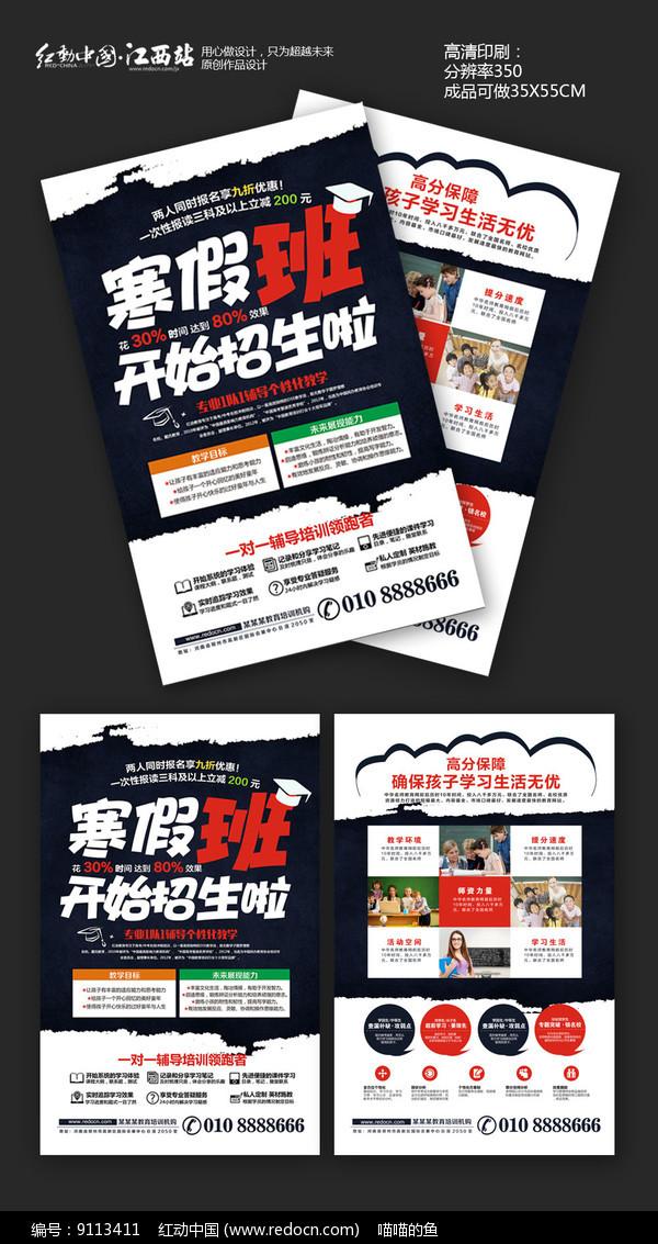 原创设计稿 海报设计/宣传单/广告牌 宣传单|彩页|dm单 黑板风寒假班