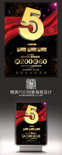 黑金5周年庆促销宣传海报