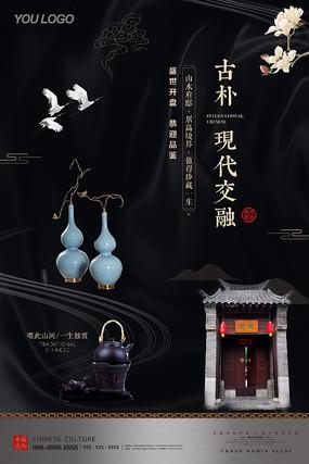 黑色豪宅新中式地产海报