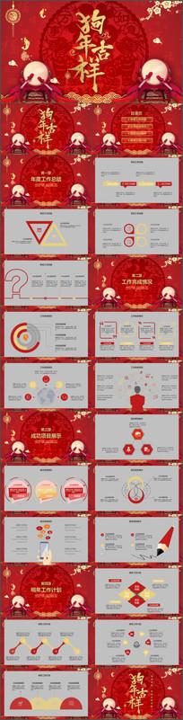 红色扁平化计划总结PPT模板