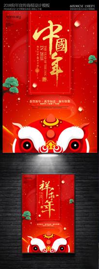红色大气2018中国年海报