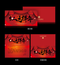 红色大气新年贺卡模板