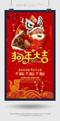 红色喜庆2018狗年创意海报