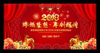 红色喜庆2018年会晚会背景