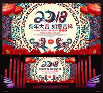 花纹2018狗年背景图
