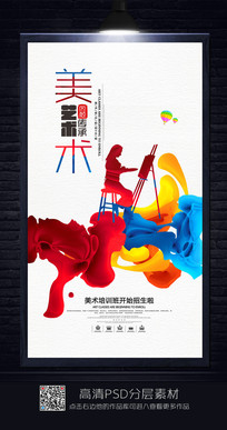 简约水彩美术班招生海报