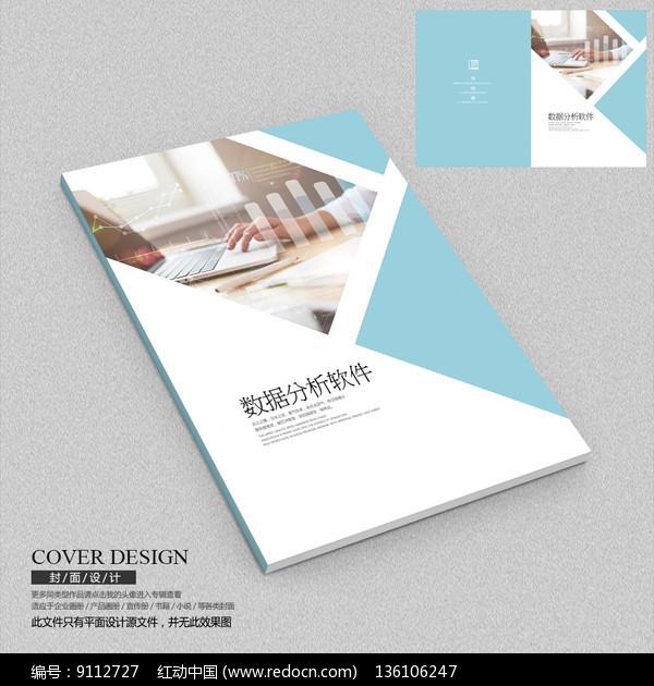 金融分析软件APP画册封面图片