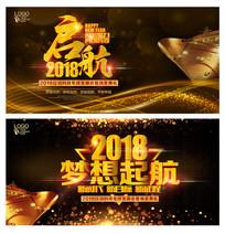 金色2018年会背景板