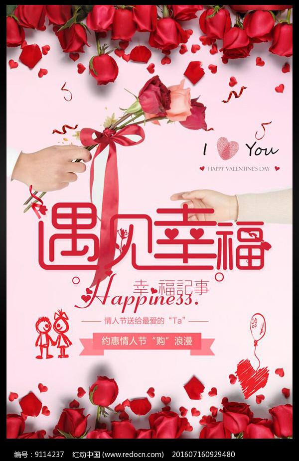 情人节海报素材_原创设计稿 节日素材 情人节 浪漫2月14情人节海报  请您分享: 素材